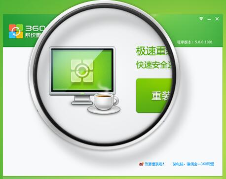 系统重装软件
