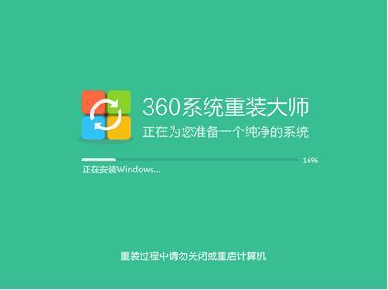 360系统重装大师最新版