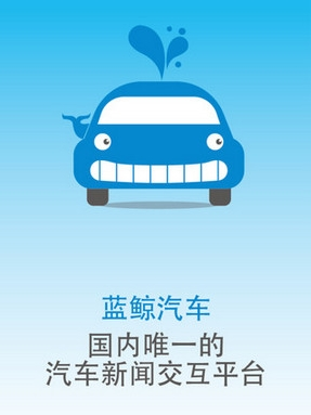 蓝鲸汽车苹果版(汽车资讯手机新闻app) v2.1.0 ios版