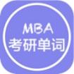 MBA考研单词安卓版(考研英语学习手机APP) v1.1.0718 免费版
