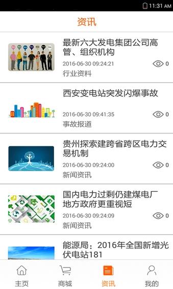 数码资源网 软件下载 手机软件 安卓其他 → e电修手机版下载  高低压