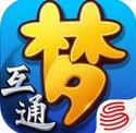 梦幻西游苹果手机互通版