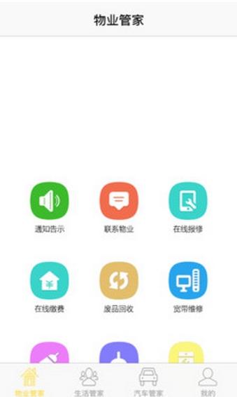 金牌大管家手机版 v1.0 安卓免费版