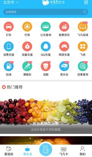 飞凡一卡通IOS版(手机支付服务软件) v4.3.0 苹果版