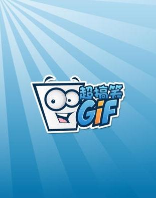 超搞笑动态图iOS版下载 手机GIF动态图片软件 v1.0 苹果版