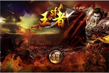 王者sf手游游戏简介: 100%再现传奇经典玩法;嗜血pk,沙城争霸,酷炫