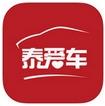 泰爱车商城苹果版for iPhone v1.0 免费版