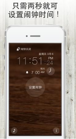 音乐闹钟ios版下载(手机闹钟软件)