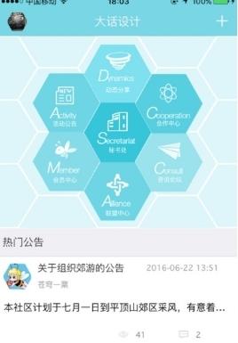 六度蜂窝免费安卓版 (手机社交app) v1.0 最新版