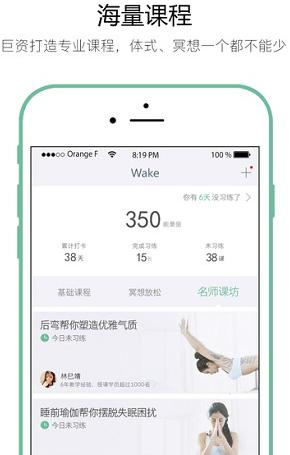 wake瑜伽苹果版(手机减肥软件) v3.0.1 ios版