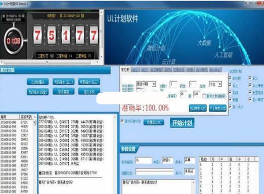 无敌时时彩计划软件_ul计划软件 (时时彩统计工具) v0.1 官方版