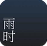 雨時天氣Android版(天氣預報手機應用) v3.1.8 免費版