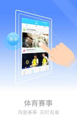 体育资讯_大众体育安卓版 (体育资讯app) v1.0 最新手机版