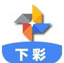 下彩彩票app手机版下载