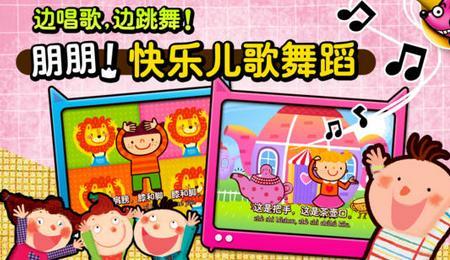 碰碰狐儿歌iPhone版下载 儿童音乐软件 v1.3 苹果版