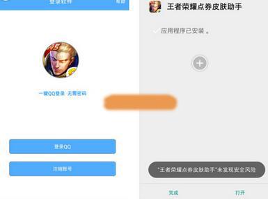 王者榮耀刷點券皮膚工具Android版(王者榮耀刷點券) v1.0 最新版