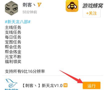 游戲蜂窩新天龍八部手機版輔助工具安卓版v2.1.0 android版
