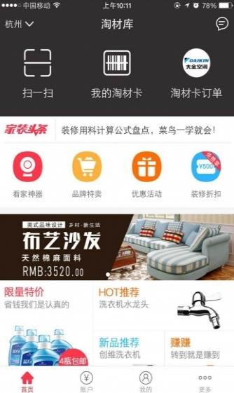 淘材库app最新版(手机装修软件) v3.0.7 安卓免费版
