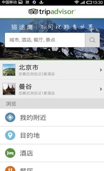 猫途鹰app安卓免费版(tripadvisor) v16.2 最新手机版
