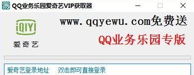 qq刷钻机软件_QQ业务免密批量查询下载(qq业务查询到期时间软件) 免费版 - 数码 ...