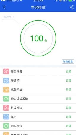嘟嘟车心iPhone版v2.1.0最新小米版三个手机v小米识别码苹果图片