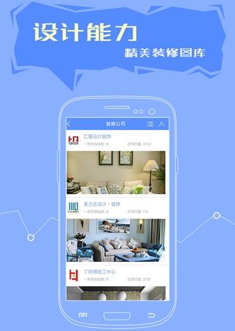 家居装修app图片15