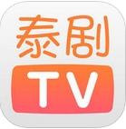 泰剧tv苹果版