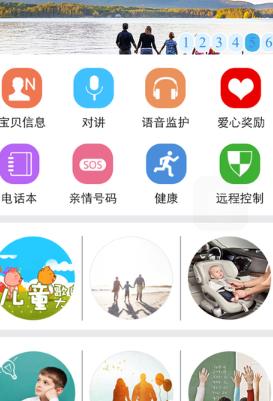 智天使苹果免费版(儿童安全app) v1.3 ios手机版