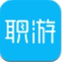 职游手机版(Android职场社交平台) v1.0.1 安卓最新版