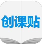 创课贴app最新苹果版(手机学习软件) v1.1.0 IOS免费版