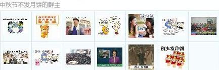 中秋节不发月饼的群主表情包下载最新版