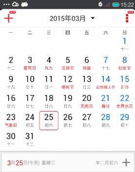 实用日历安卓版
