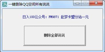 赴梦一键删除QQ空间所有说说下载 QQ说说一键删除 v1.0 绿色版