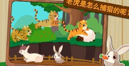 森林动物苹果版下载(手机儿童学习app)
