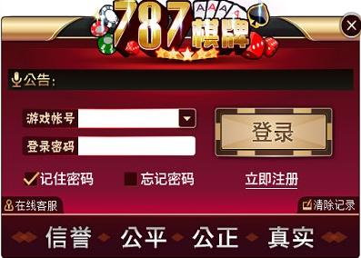 787棋牌游戏android版下载v1.0 免费版 - 数码资源网图片