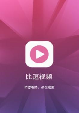 比逗视频安卓免费版(视频播放器)v1.0手机最新版