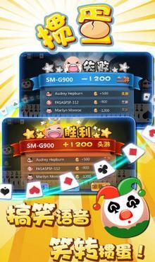 淮安掼蛋手机版(安卓扑克游戏) v1.01.012 免费版