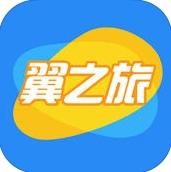 翼之旅app蘋果免費版