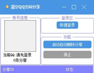 清空qq空间分享工具(说说删除软件) v1.1 最新版