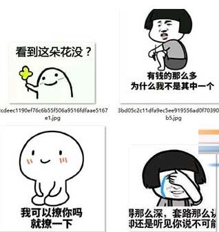 虽然说撩汉撩妹qq表情看起来有那么一些的猥琐和搞笑,但是打开表情包图片