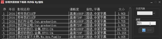 影视资源搜索下载器云播版介绍