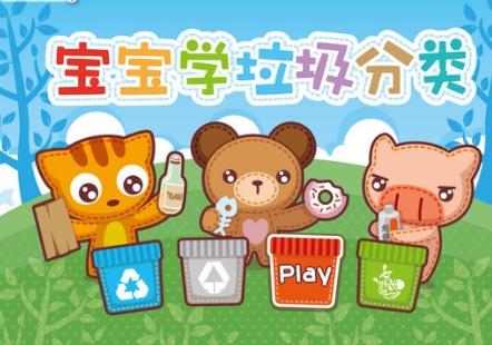 宝宝学垃圾分类ipad版下载 儿童早教游戏 v1.3 最新ios版