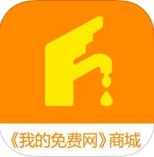 我的免费网最新苹果版(购物app) v3.4 手机IOS版