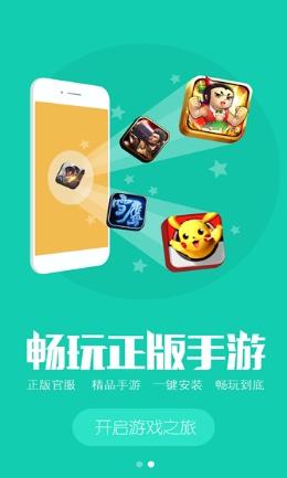小7手游平台安卓版图片