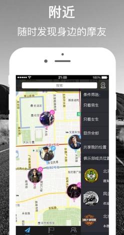 约骑app苹果版下载(手机骑行软件)