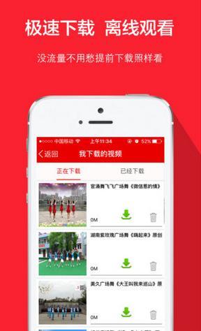 就爱课件舞ios版下载(手机舞视频教学食品app)v1.6广场垃圾广场图片
