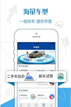 汽车新闻app ios版 (苹果手机汽车新闻app) v1.0 iphone版