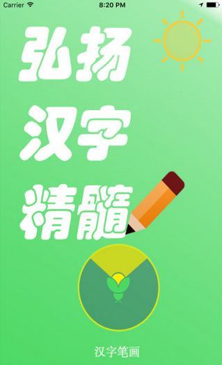 汉字笔画IOS版下载 学写汉字的手机APP v3.6 苹果版