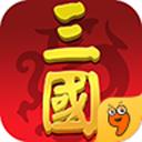 大话三国志九游版手游(激情的国战) v2.0.0 免费安卓版