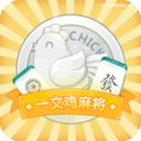 一文雞游戲免費版(精美畫面,特色音效) v1.0.1 安卓版